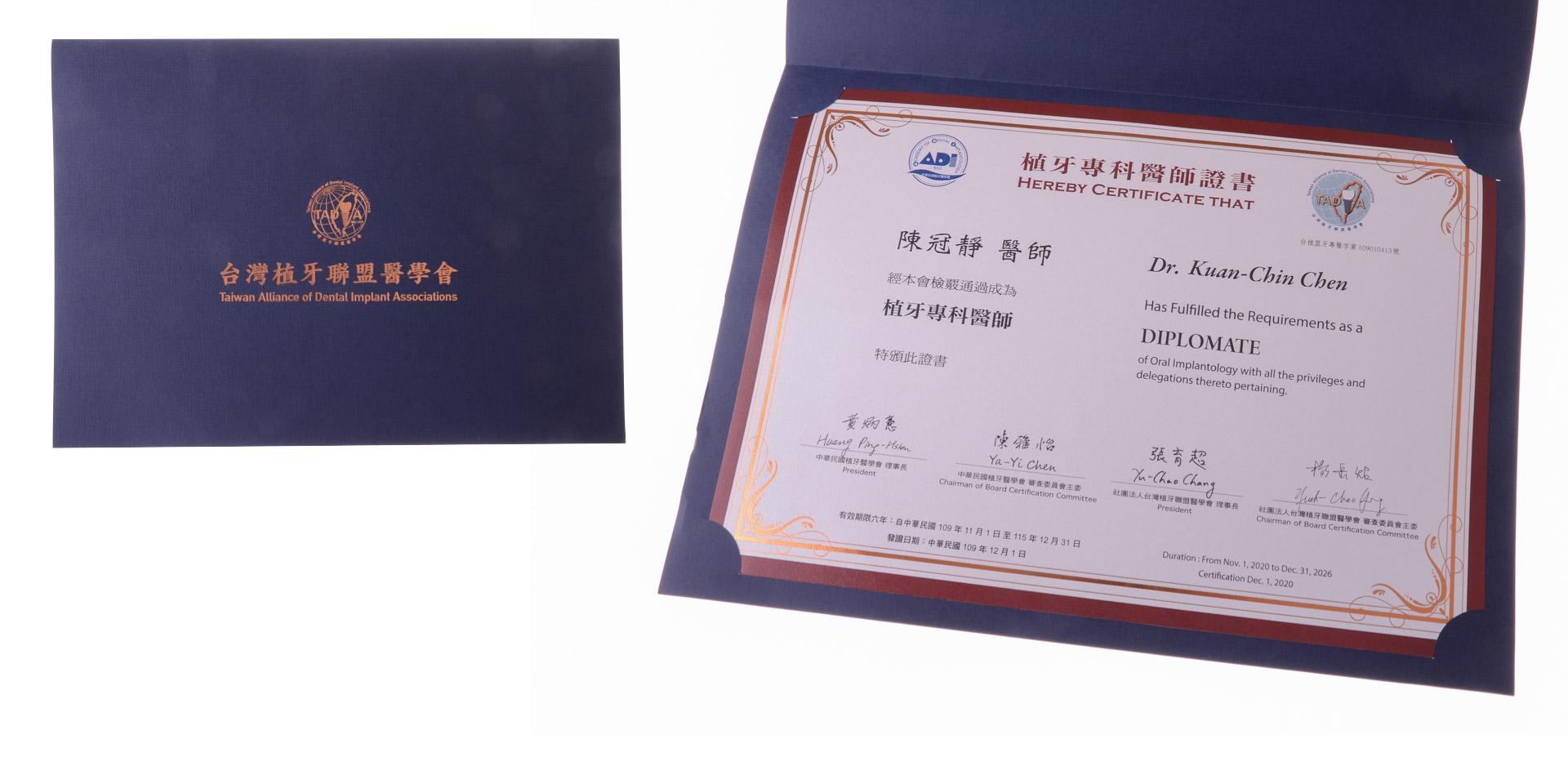 院長陳冠靜醫師,取得台灣植牙聯盟醫學會專科醫-2